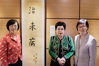"""Day 1: Professor Sophia Chan Siu-chee, Under Secretary for Food and Health, Food and Health Bureau, Hong Kong (Chief Representative) (left), Dr Margaret Chan, WHO Director General (center) and Dr Constance Chan Hon-yee, Director of Health, Department of Health, Hong Kong, Alternate (right) posing in front a calligraphy with the three Chinese words  """"治未病"""". The calligraphy is a gift from Hong Kong Special Administrative Region to the Art Gallery of the WHO Western Pacific Regional Office.   Professor  Jao Tsung-I is a distinguished and world- renowned Sinologist."""